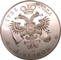 London Coins : A128 : Lot 2166 : Russia INA Retro Patterns Peter I 'The Great? (1682- 1725)  1725- dated Medal or Memorial Roub...