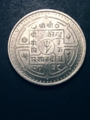 London Coins : A133 : Lot 1422 : Nepal 100 Rupees 1981 KM 850.2 scarce higher book value World Food Day sterling silver issue Unc