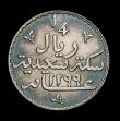 London Coins : A150 : Lot 1354 : Zanzibar Quarter Riyal AH1299 (1882) KM#2, British Commonwealth Coins (1971) Y3, weight 6.80 grammes...