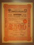London Coins : A125 : Lot 119 : Russia, Troitzk Railway Co. 1913 loan issue bond for £500, ornate border, black on...
