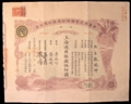 London Coins : A129 : Lot 18 : China, Chinese National Sugar Co. Ltd., certificate for ten shares, 1922, very attra...