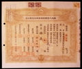 London Coins : A129 : Lot 24 : China, Jin Feng Flour Co. Ltd., certificate for five shares, 1934, very ornate desig...