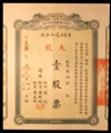 London Coins : A129 : Lot 41 : China, Szechuan Hankow Railway Co. Ltd., certificate for one share of 50 taels, 1913&#44...