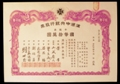 London Coins : A129 : Lot 8 : China, Central Bank of Manchukuo, certificate No.031 for 1,000 shares, 1932, ver...