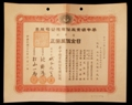 London Coins : A129 : Lot 9 : China, Central China Mining Industry Co. Ltd., certificate for 1,000 shares, 1940&#4...