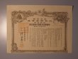 London Coins : A130 : Lot 26 : China, North China Develop Co., loan certificate for 100 yen, 3rd issue, 1944, v...