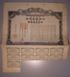London Coins : A130 : Lot 7 : China, Chinese 'Develop Vigorously' Loan of 1944, (to vitalise the Chinese Natio...