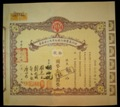 London Coins : A131 : Lot 19 : China, Mei Feng Bank of Szechuen, certificate for 100 shares, 1937, very ornate desi...