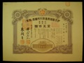London Coins : A131 : Lot 31 : China, Tsingtao Exchange Co. Ltd., certificate for ten shares, ornate design with vignet...