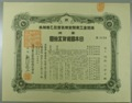 London Coins : A132 : Lot 33 : China, Manchukuo, Industrial Development Co. Ltd., certificate for one share, 1938&#...