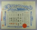 London Coins : A132 : Lot 44 : China, Union Real Estate Company Ltd., certificate for 5,000 shares, 1947, very ...