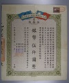 London Coins : A132 : Lot 46 : China, Yi Li Coal Mine Co. Ltd., certificate for 50 shares, 1934, ornate border with...