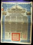 London Coins : A162 : Lot 52 : China, Chinese Government 1913 Reorganisation Gold Loan, 10 x bonds for £100 Hong Kong & Shangh...