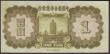 London Coins : A151 : Lot 225 : China Federal Reserve Bank 1 yuan dated 1938 series <126> 0106975, Japanese Puppet Bank WW2, P...