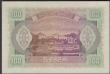 London Coins : A160 : Lot 454 : Maldives 100 rupees dated 4th June 1960 series C099555, Palm tree and Dhow, (Pick7b), Uncirculated