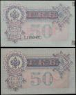 London Coins : A166 : Lot 393 : Russia (Empire) Gosudarstveniy Bank 50 Rubley State Credit 1899 (1899-1917) issues (2) including a S...