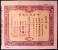 London Coins : A129 : Lot 19 : China, Chung Wai Bank Ltd, share certificate, circa 1920s, very ornate border, t...