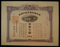 London Coins : A131 : Lot 24 : China, Taiwan Bank Co. Ltd., certificate for 10 shares, 1940, vignette of what appea...