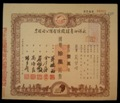London Coins : A131 : Lot 36 : China, Yung Ziang Press Ltd., share certificate, 1947, very attractive design includ...