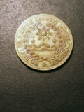 London Coins : A133 : Lot 1286 : Chile 8 Escudos Pattern in Brass undated (1835) Sun above volcanic mountains within wreath/Plumed ar...